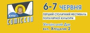 logo_kiyv_comic_con