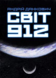 svit-1